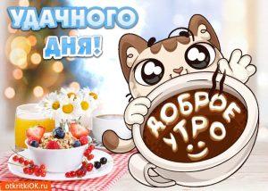 Доброго всем дня картинка и открытка029