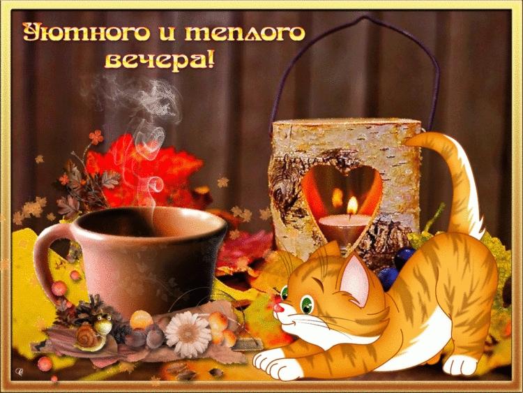 Картинка силача, доброго уютного вечера открытки