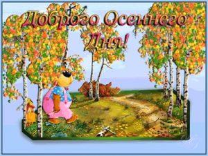 Доброго осеннего денечка картинки и открытки 026