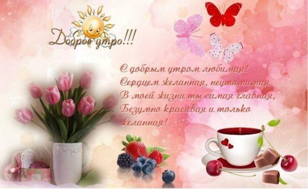 Доброго утра девушке картинки и открытки 023