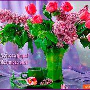Доброго утра и чудесного дня   открытки 022