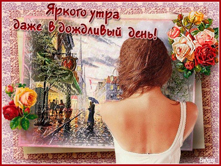 Телефон, доброе дождливое утро открытки с надписями