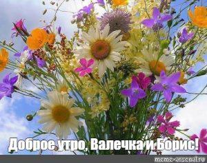 Доброе утро Валечка картинки и открытки 020