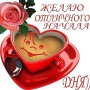 Доброе утро Валя картинки и открытки 029