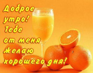 Доброе утро Настя фото и открытки023