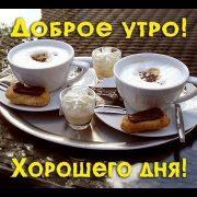 Доброе утро всем фото и картинки (19)