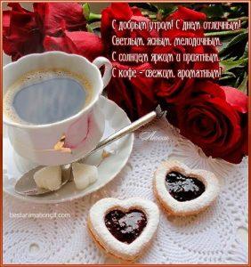 Доброе утро картинки кофе красивые 023