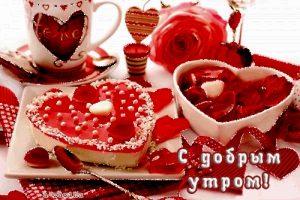 Доброе утро картинки сердечки   очень красивые 023