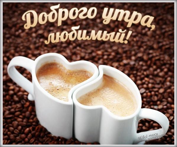 Доброе утро кофе картинки красивые   для любимой 026