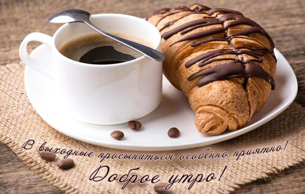 Доброе утро кофе картинки красивые 028
