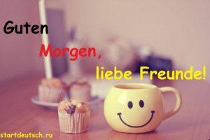Доброе утро на немецком языке картинки (18)