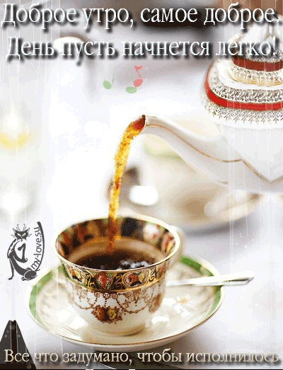 Доброе утро открытки с кофе   скачать 027