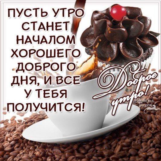 Доброе утро отличного настроения и прекрасного дня.   картинки 008