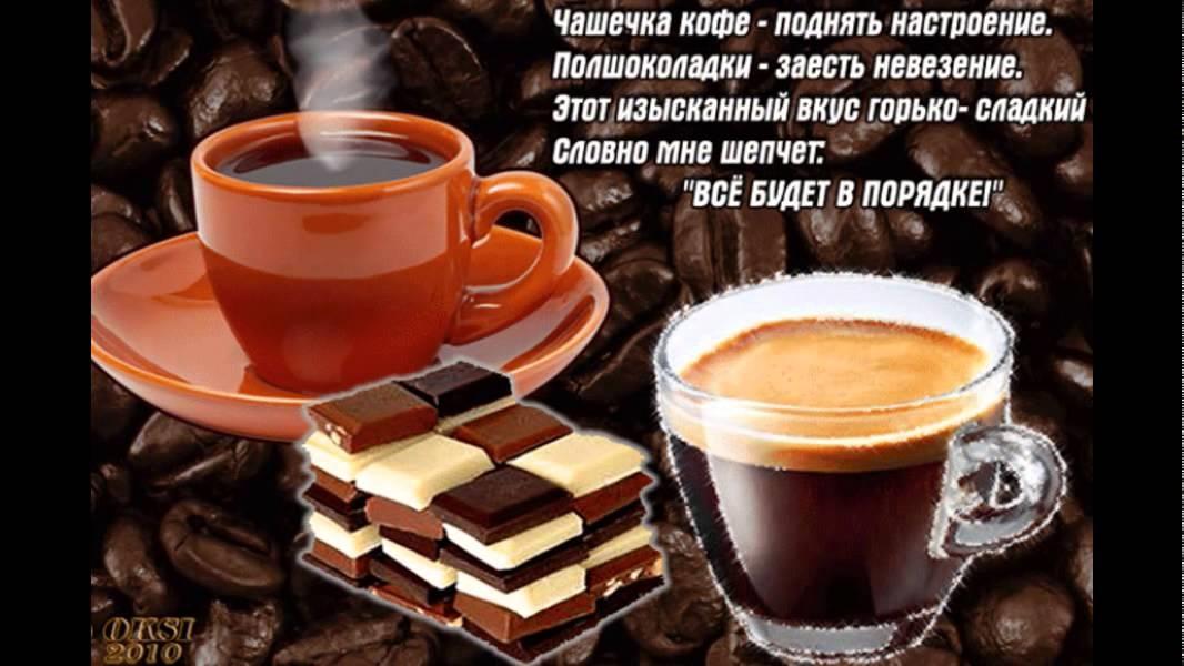 Доброе утро отличного настроения и прекрасного дня.   картинки 011