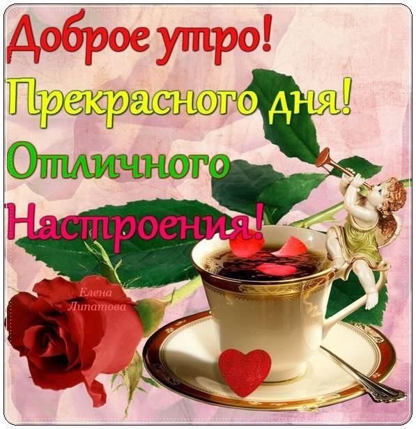 Доброе утро отличного настроения и прекрасного дня.   картинки 022