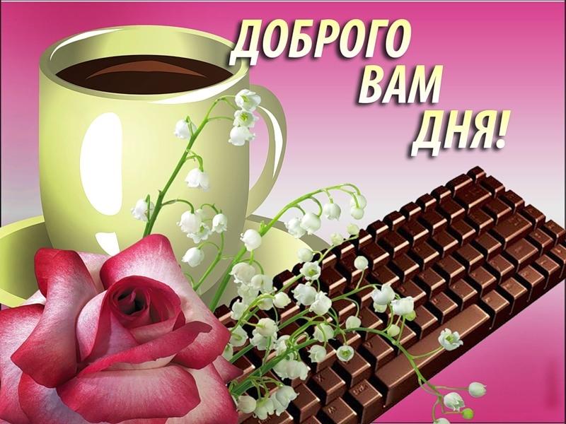 Доброе утро отличного настроения и прекрасного дня.   картинки 024