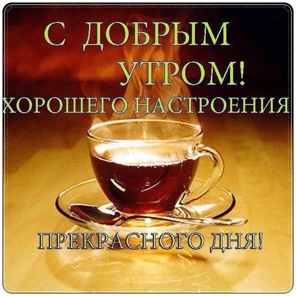 Доброе утро отличного настроения и прекрасного дня.   картинки 025