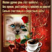 Доброе утро работа картинки и открытки027