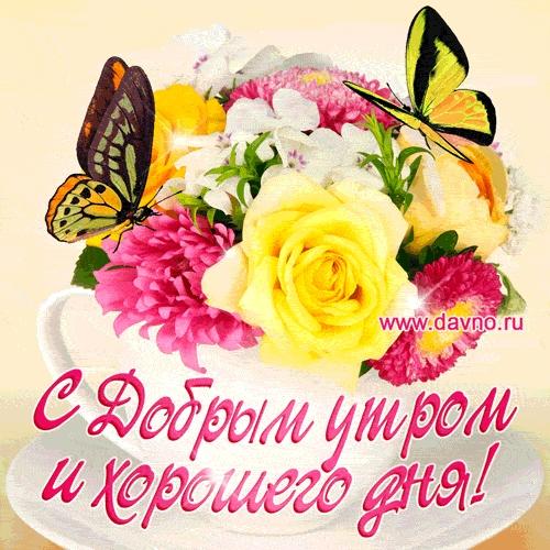 Доброе утро с цветами открытки и картинки 028