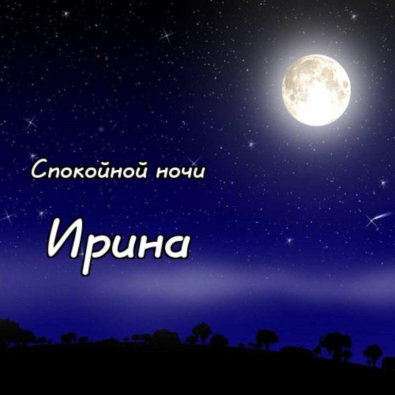 Рождением, спокойной ночи наташенька открытка солнышко