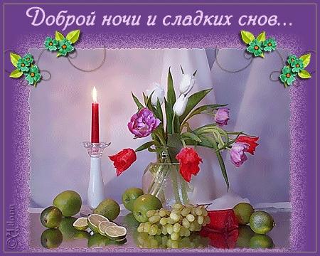 Доброй ночи картинки цветы   очень красивые007