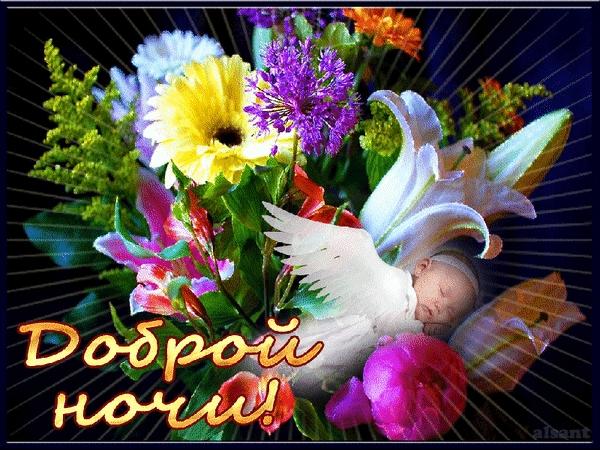 Доброй ночи цветы картинки и открытки011