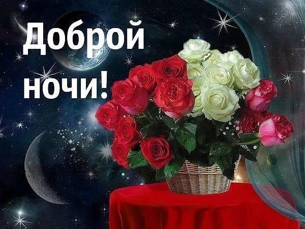 Доброй ночи цветы картинки и открытки025