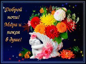 Доброй ночи цветы картинки и открытки026