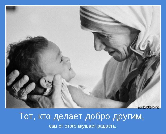 короткие длинные картинки о доброте и любви к матери сети созданы