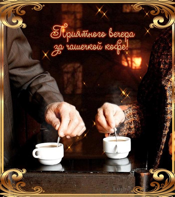 Картинки, вечерний кофе открытки