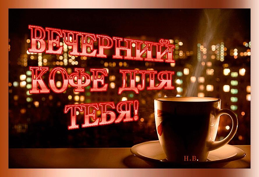 Дню воспитателя, картинки вечерний кофе для любимого