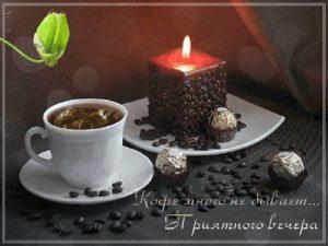 Добрый вечер картинки с кофе 018