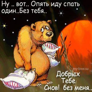 Добрых снов девушке картинки и открытки 024