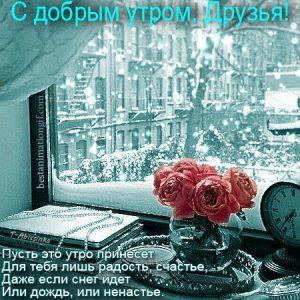 Дождь доброе утро картинки и открытки 024