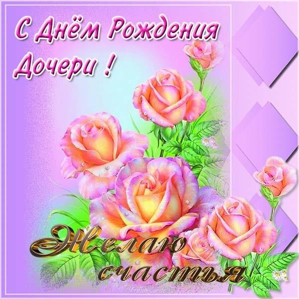 Дочке от мамы открытки и картинки красивые 002