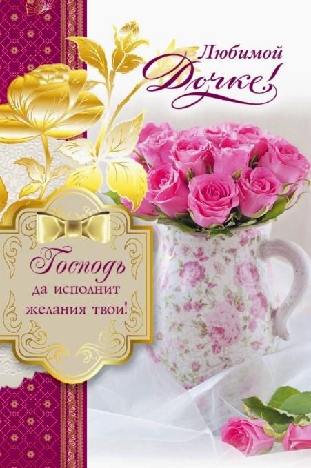 Дочке от мамы открытки и картинки красивые 017