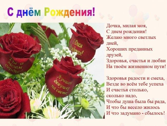 Дочке от мамы открытки и картинки красивые 020