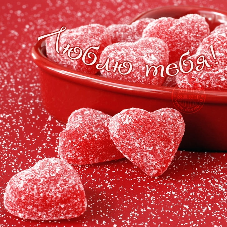 Другу картинки с сердечками   очень красивые019