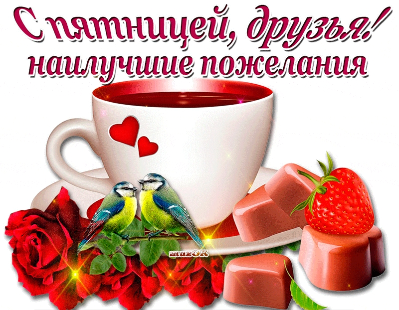 Пятница с добрым утром картинки с пожеланиями, картинки