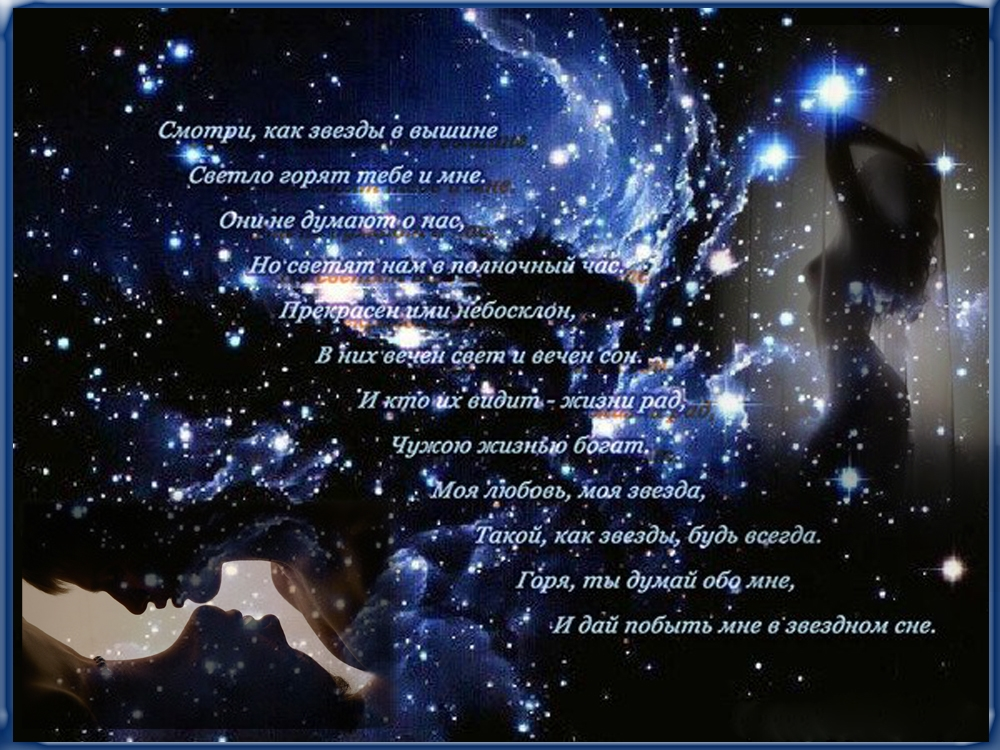 Открытки со стихами о звездах, картинки для любимой