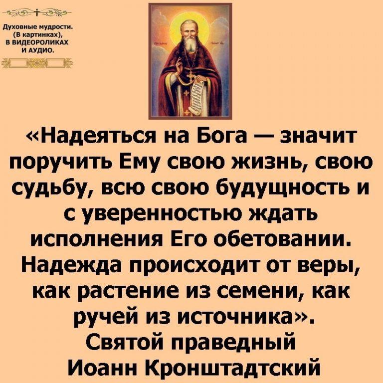 Старинного, православные высказывания в открытках