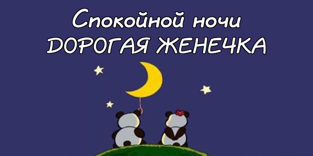 Картинки спокойной ночи женя