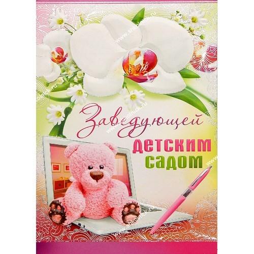 Картинки поздравления с днем рождения заведующей детского сада, добрым