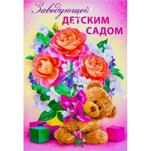 Поздравления на день рождения заведующей доу