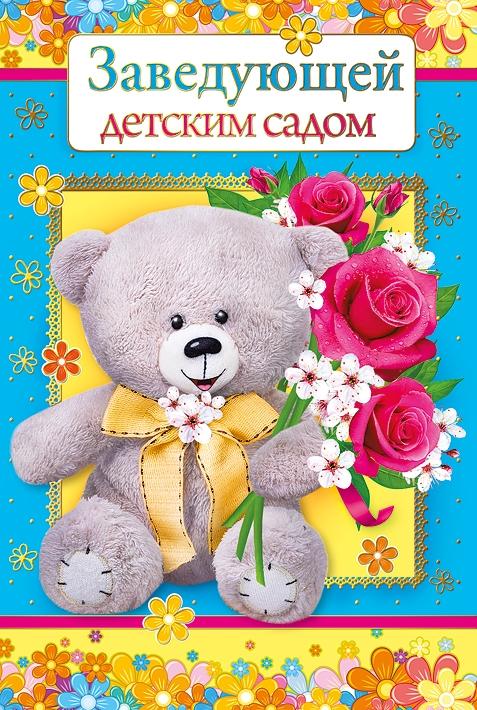 Друзья картинки, открытка с днем рождения директора садика