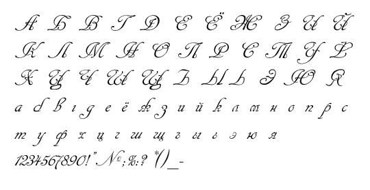 Заглавные буквы каллиграфия   красивые картинки001