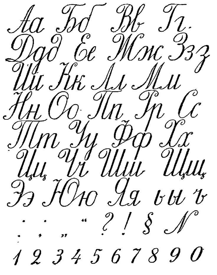 Заглавные буквы каллиграфия   красивые картинки003