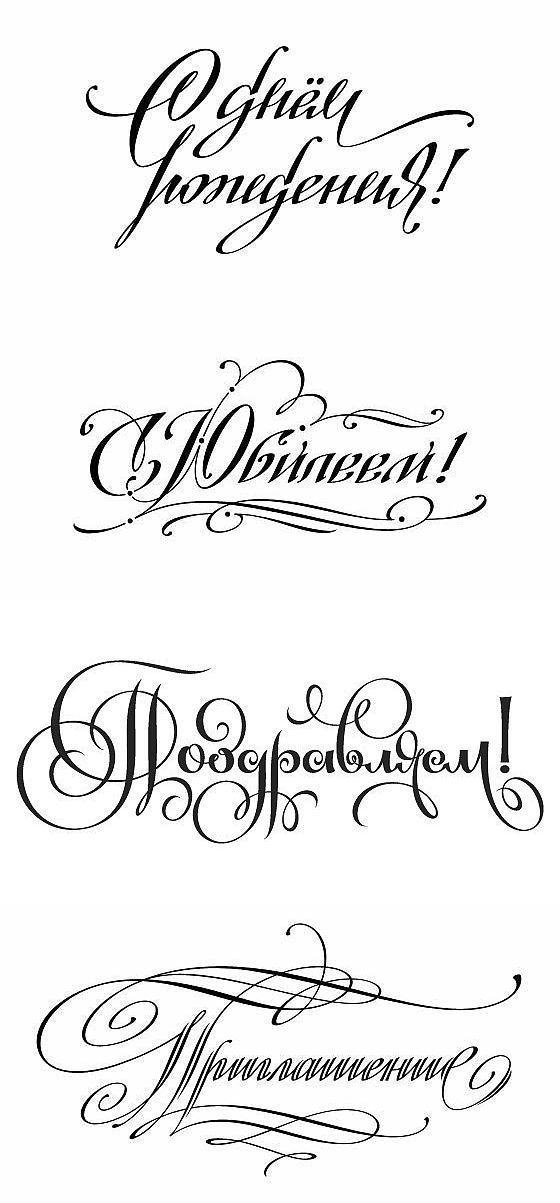 Заглавные буквы каллиграфия   красивые картинки005