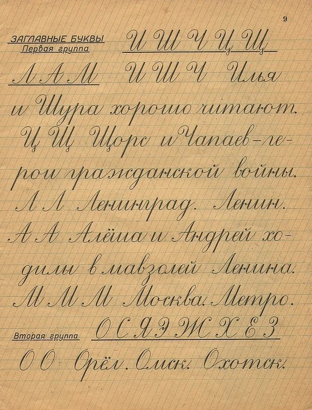 Заглавные буквы каллиграфия   красивые картинки013