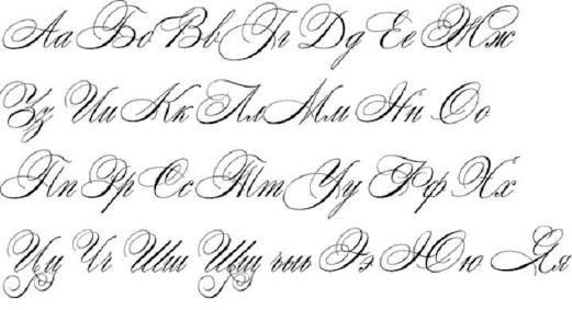 Заглавные буквы каллиграфия   красивые картинки021